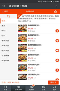 在线订餐平台
